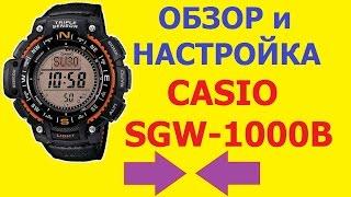 Обзор и настройка часов Casio SGW-1000B-4AER