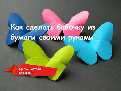 Орігамі метелик для дітей /  Как сделать бабочку из бумаги своими руками
