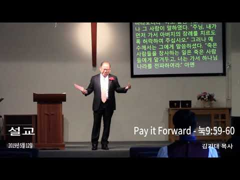 190512 Pay it Forward Sermon