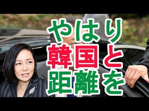 【有本香】やはり韓国と距離をとるべき【日本政治経済ニュース】