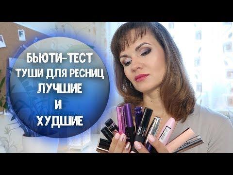 Бьюти-тест туши для ресниц / Лучшие и худшие туши люкса и массмаркета / Nataly4you