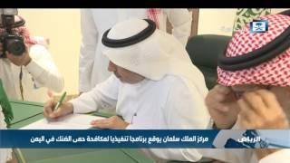 مركز الملك سلمان يوقع برنامجا تنفيذيا لمكافحة حمى الضنك في اليمن