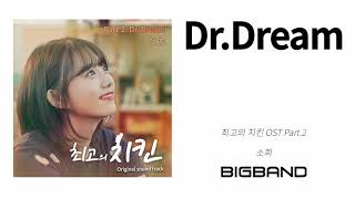 [Official 최고의 치킨 OST Part.2] 소희 - Dr Dream Sohui - Dr.Dream 드라마 K-Drama The Best Chicken OST Part.2