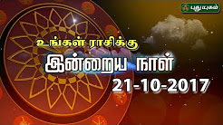 Today astrology இன்றைய ராசி பலன் 21-10-2017 Today astrology in Tamil Show Online