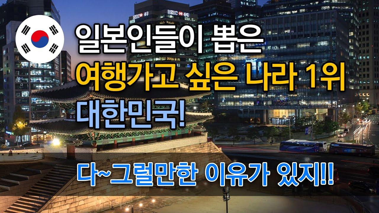 [이슈] 일본인들이 뽑은 여행가고 싶은 나라 1위가 한국? 이 시기에? 다 그럴만한 이유가 있지!! #한국여행 #일본여행 #일본반응 #한국여행이유 #한국음식