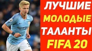 САМЫЕ перспективные игроки в режиме карьера F FA 2O.Молодые футболисты ФИФА 20.