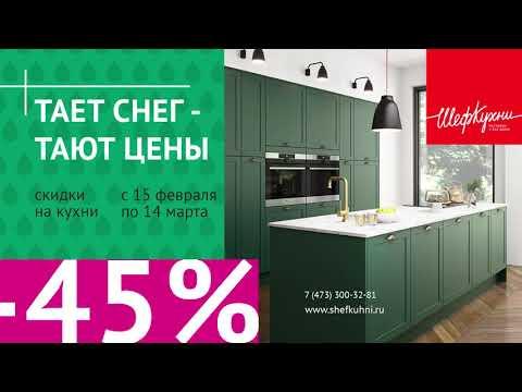 Скидки на кухни. Скидка до 45%. Расчет и дизайн-проект бесплатно.