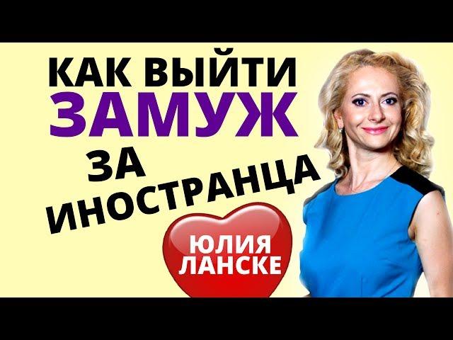 ЗАМУЖ ЗА ИНОСТРАНЦА - От Russian Girl до Наташи : Как выйти замуж за иностранца ?