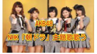 人気アイドルグループ・AKB48が、今秋スタートのNHK連続テレビ小説『あ...