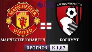 Манчестер Юнайтед Борнмут Чемпионат Англии 4 07 20 Прогноз на матч