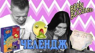 ЧЕЛЕНДЖ/конфеты Bean Boozled/Какая на вкус рвота, козявки, тухлое яйцо и детские памперсы?!