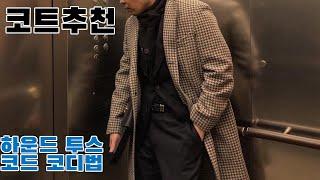 남자코트 코디 추천#1 하운드투스편 남자겨울패션