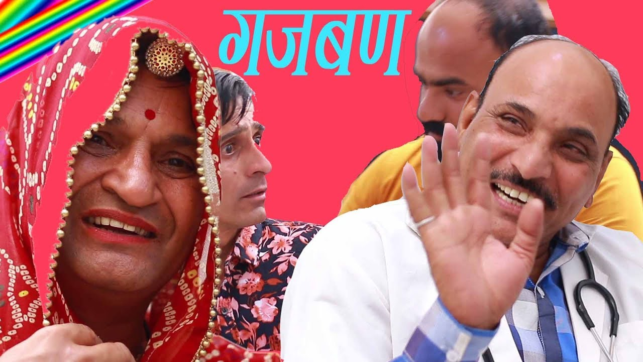 गजबण लुटेरी Gajaban Looteri Rajasthani Hariyanvi Comedy | Murari Ki Kocktail