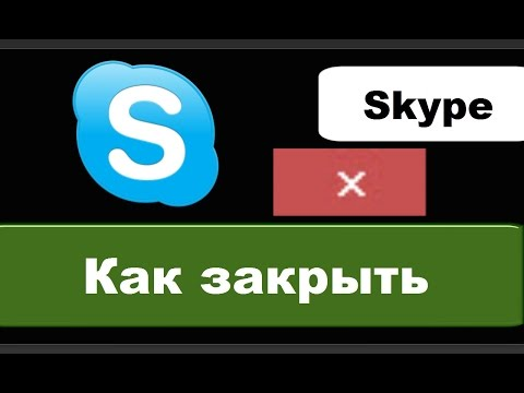 Как выйти из скайпа на телефоне