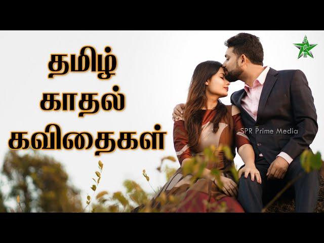 தமிழ் காதல் கவிதைகள் | Tamil Kadhal Kavithaigal - Part 2
