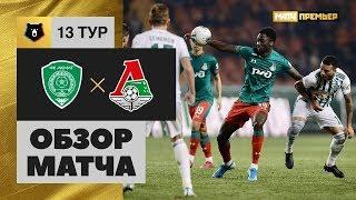 18.10.2019 Ахмат - Локомотив - 0:2. Обзор матча