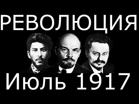 Революционный 1917-й. Июль. Хронология революции 1917 года. Кратко