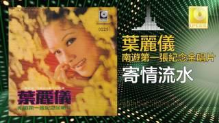 葉麗儀 Frances Yip - 寄情流水 Ji Qing Liu Shui (Original Music Audio)