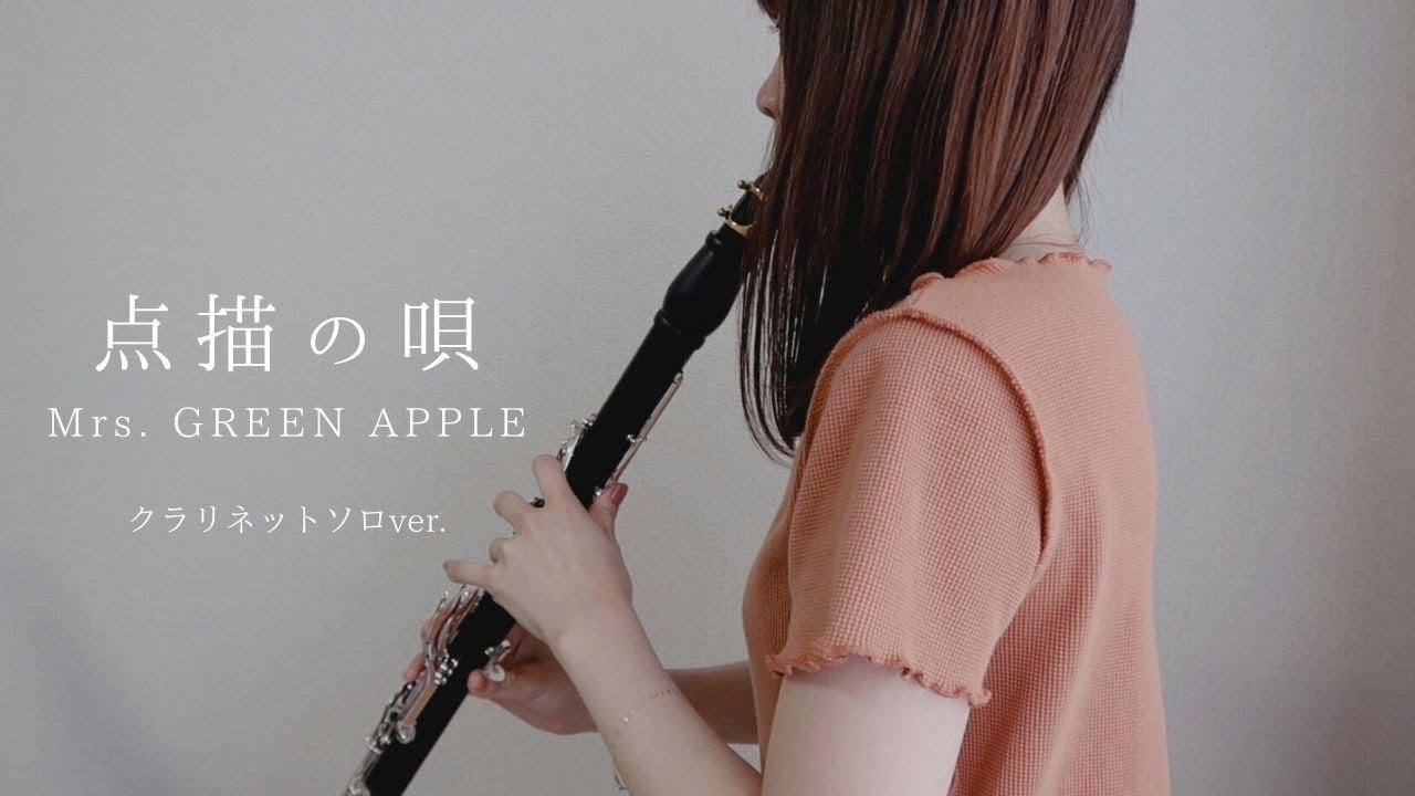 [ ソロver. ] 点描の唄 / Mrs. GREEN APPLE  - clarinet cover -