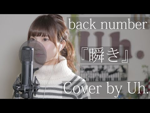 back number - 「瞬き」 cover by Uh.