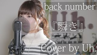 【女性が歌う】 back number - 「瞬き」 cover by Uh.
