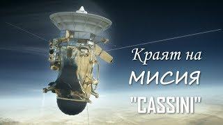 """Краят на мисия """"Cassini"""""""