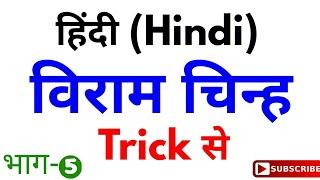 विराम चिन्ह ट्रिक    Hindi Viram Chinh    VDO, UP Police Hindi Grammar    Viram chinh trick