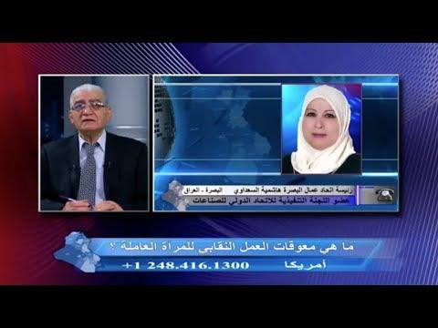 كمال يلدو:  المعوقات التي تواجهها المرأة النقابية، مع رئيسة اتحاد عمال البصرة هاشمية السعداوي
