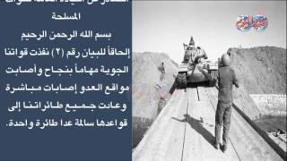 أخبار اليوم | البيان الثالث للقوات المسلحة اثناء حرب أكتوبر 1973