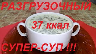 - Супы