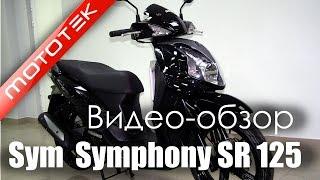 Тайваньский Скутер Sym Symphony SR 125 (Тайвань) | Видео Обзор | Обзор от Mototek