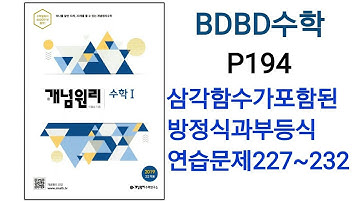 [BDBD수학]개념원리 수학1 P194 삼각함수가포함된방정식과부등식 연습문제227~232