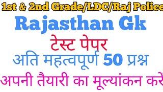 2nd Grade,1st Grade,LDC,Raj Police Exam Rajasthan Gk Test Paper