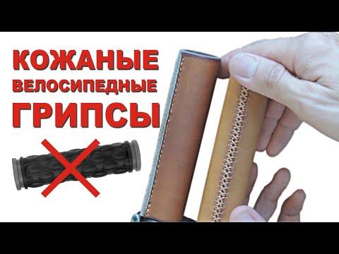Самодельные кожаные грипсы (ручки) для велосипеда.