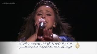 جرعات سياسية بمسابقة الأغنية الأوروبية