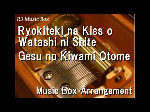 Ryokiteki na Kiss o Watashi ni Shite/Gesu no Kiwami Otome [Music Box]