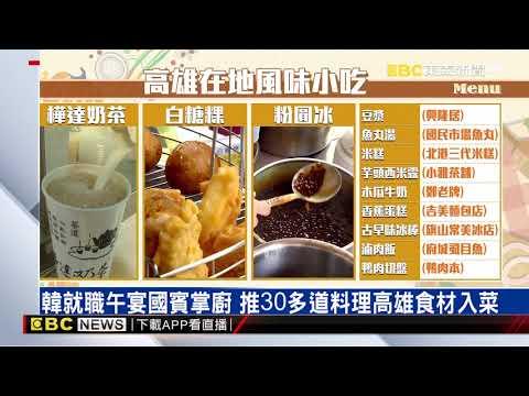 韓國瑜就職午宴菜單出爐!邀12間高雄小吃上菜