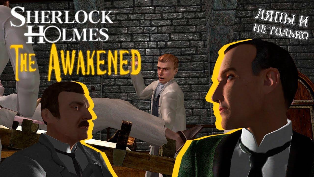 [Шерлок Холмс: Секрет Ктулху] Обзор пасхалок, ляпов и отличий оригинала от переиздания