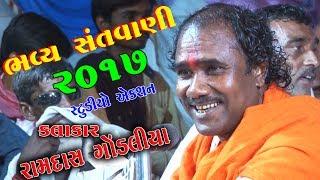 Ramdas Goandaliya Bhavya Bhajan Santavani Live Program 2017    STUDIO ACTION   