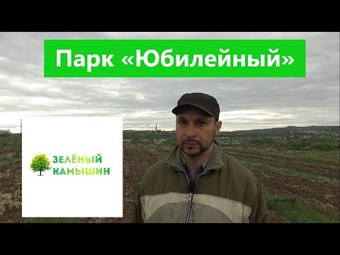 """""""ЗЕЛЁНЫЙ КАМЫШИН"""": Парк «Юбилейный»"""
