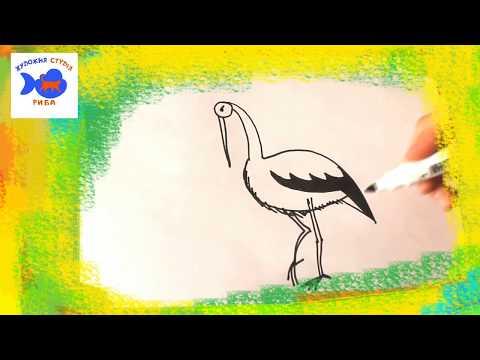 Как рисовать аиста с ребенком поэтапно