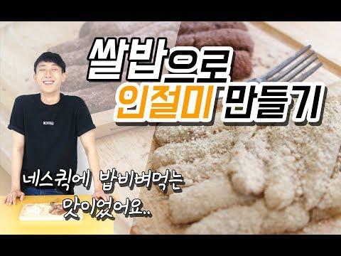 쌀밥으로 인절미 만들기 by 김도마  - Making rice