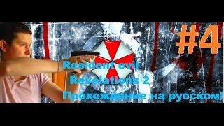 RE. Revelations 2 Порно дедушка
