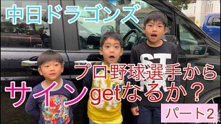 沖縄プロ野球キャンプin中日ドラゴンズ!プロ野球選手からサインはget出来るか?