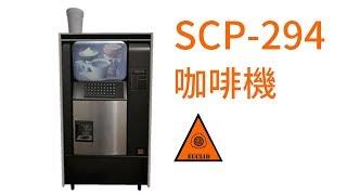 【SCP基金會】SCP 294  咖啡機
