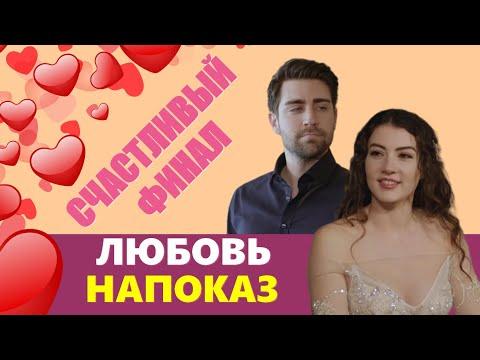 Любовь напоказ 38 серия. Счастливый финал Айше и Керема!