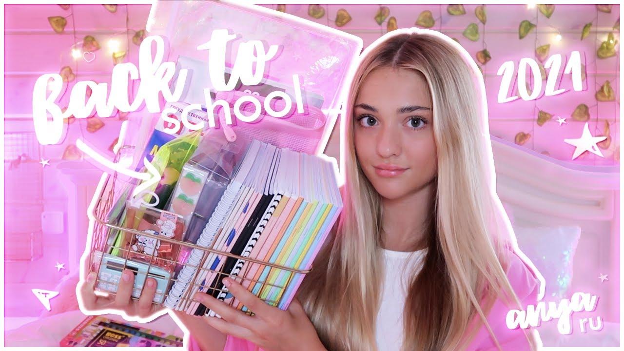BACK to SCHOOL 2021 *aesthetic* // покупки к ШКОЛЕ