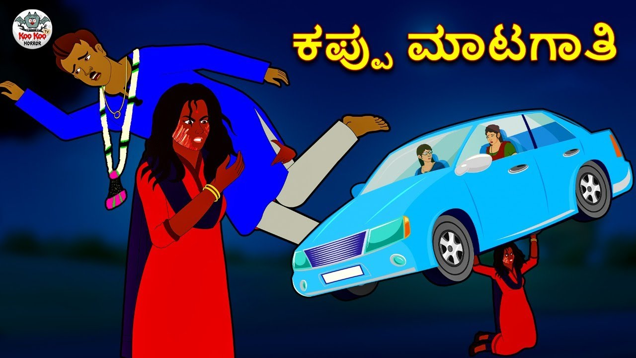 Kannada Stories - ಕಪ್ಪು ಮಾಟಗಾತಿ | Kannada Horror Stories | Stories in Kannada | Koo Koo TV
