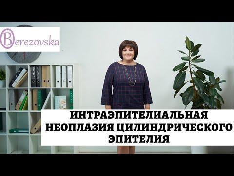 Интраэпителиальная неоплазия цилиндрического эпителия - Др. Елена Березовская