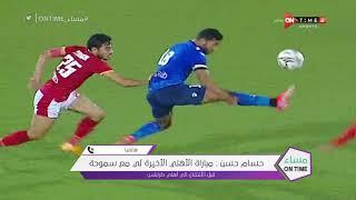 حسام حسن: لمحت الشناوي خارج المرمى بمسافة كبيرة فقررت التسديد مباشرة ونقاط المباراة أهم من الهدف